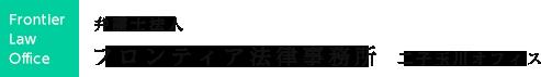 弁護士法人 フロンティア法律事務所二子玉川オフィス